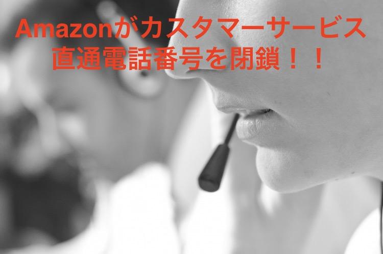 Amazonがカスタマーサービス直通電話番号を閉鎖!