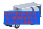 楽天市場出店者必見! 佐川荷物問合せURL ひっそりと変更に!