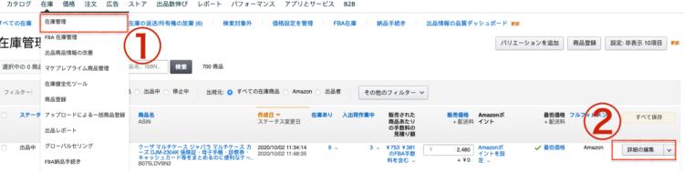 【Amazon】長期休暇前に必ず設定したい、やることリスト その2 出荷作業日数の変更