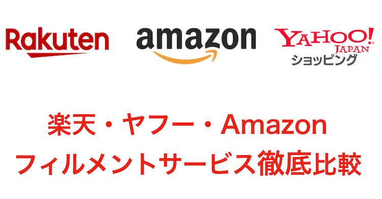 楽天・ヤフー・Amazon3大モールフィルメントサービス徹底比較