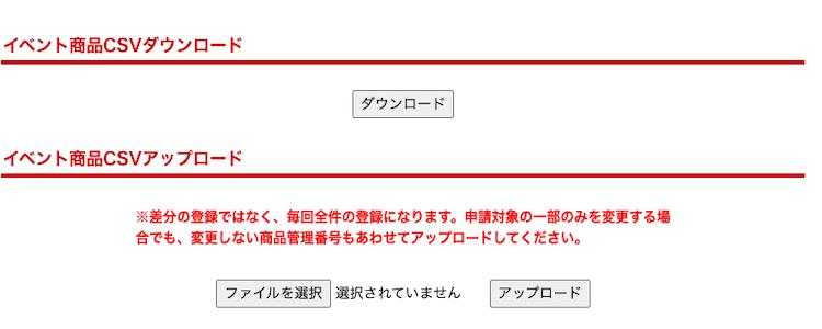 Rたすくで簡単10分!楽天スーパーセールのサーチ申請方法  書き出したCSVを、RMSへアップロード