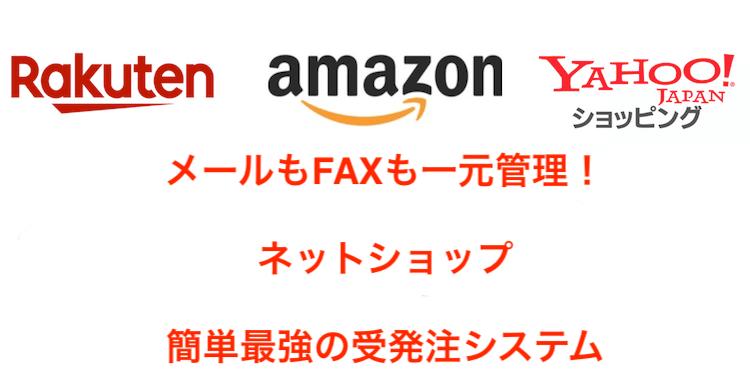 メールもFAXも一元管理!ネットショップ簡単最強の受発注システム