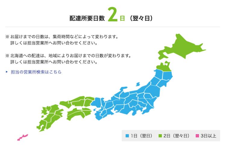 Amazonマケプレプライム要件変更!必須の設定を紹介 佐川急便では関東から沖縄は配送期間に3日かかる