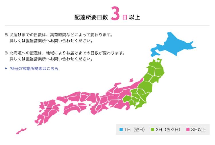 Amazonマケプレプライム要件変更!必須の設定を紹介 佐川急便では北海道からは配送期間に3日かかる