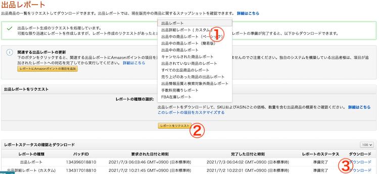Amazonマケプレプライム要件変更!必須の設定を紹介 コレをやらないとアカウントの停止措置の可能性も