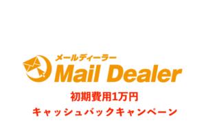 メールディーラーの初期費用が1万円キャッシュバックキャンペーン!お得な料金ではじめてみる
