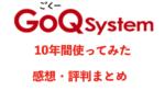 GOQシステム(ごくーシステム)を10年間使ってみた。感想・評判まとめ